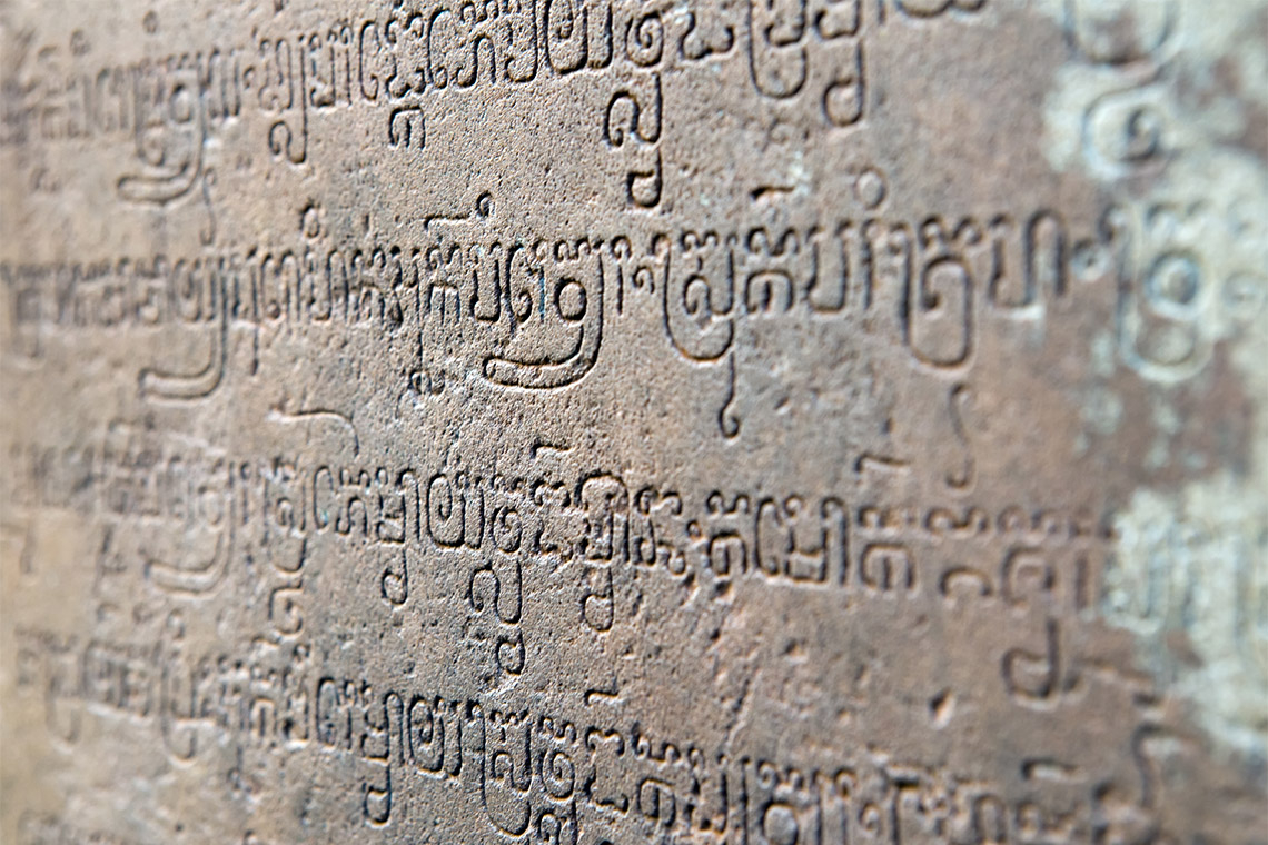 Temple wall in Cambodia with religious text engraved in sanskrit
