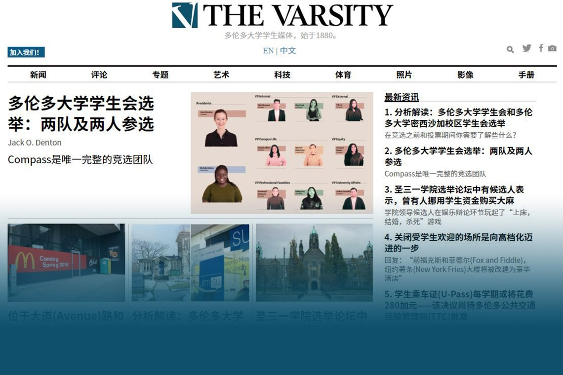 The Varsity in Chinese